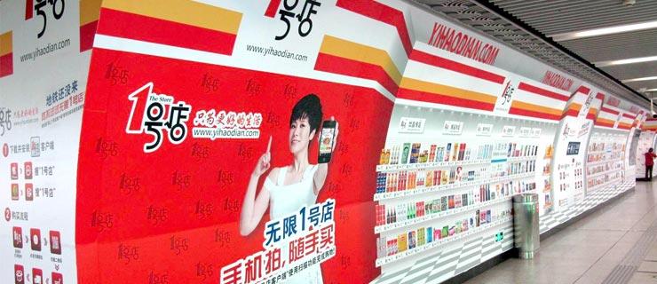 china-yihaodian