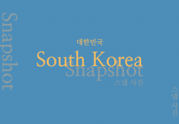 S.Korea cover photo